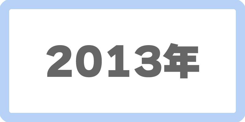 瀬戸内国際芸術祭2013作品鑑賞レポート