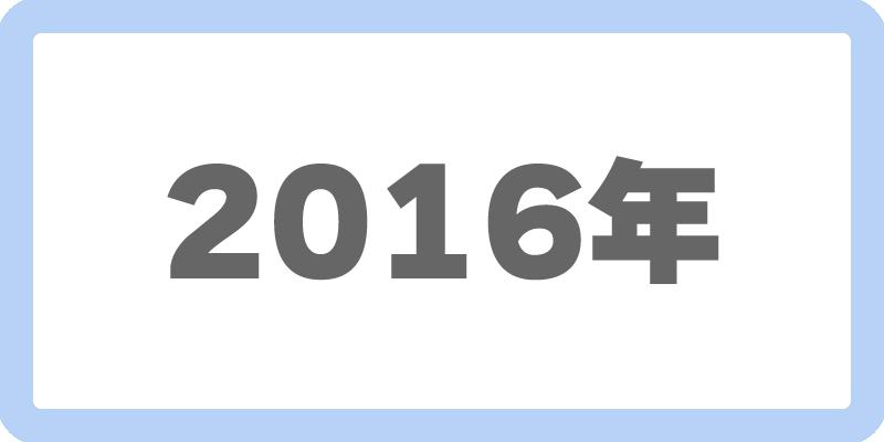 瀬戸内国際芸術祭2016作品鑑賞レポート