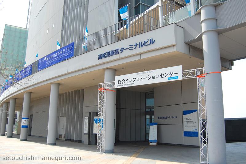 瀬戸内国際芸術祭総合インフォメーションセンター