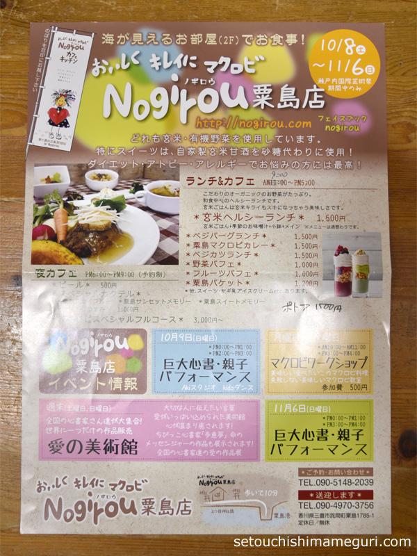 nogirou(ノギロウ)粟島店