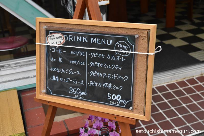 粟島「粟島昔Boys & Girls cafe」