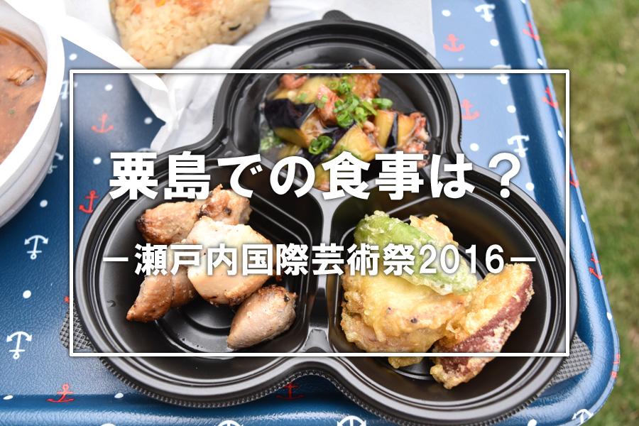 粟島の食事処 瀬戸内国際芸術祭2016