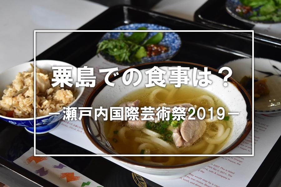 粟島の食事処 瀬戸内国際芸術祭2019