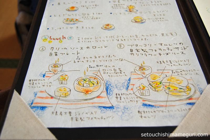 カフェ・シヨル(cafe SHIYORU)のランチメニュー(瀬戸内国際芸術祭2013)