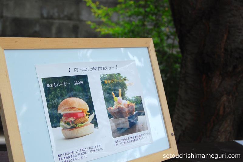 男木島 Dream cafe(ドリームカフェ)のメニュー