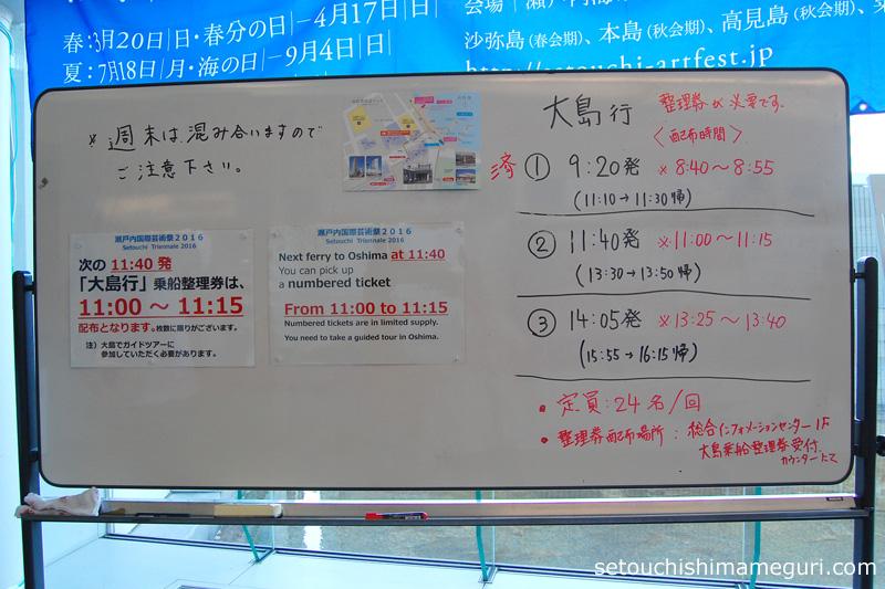 瀬戸内国際芸術祭2016 大島の整理券配布時間