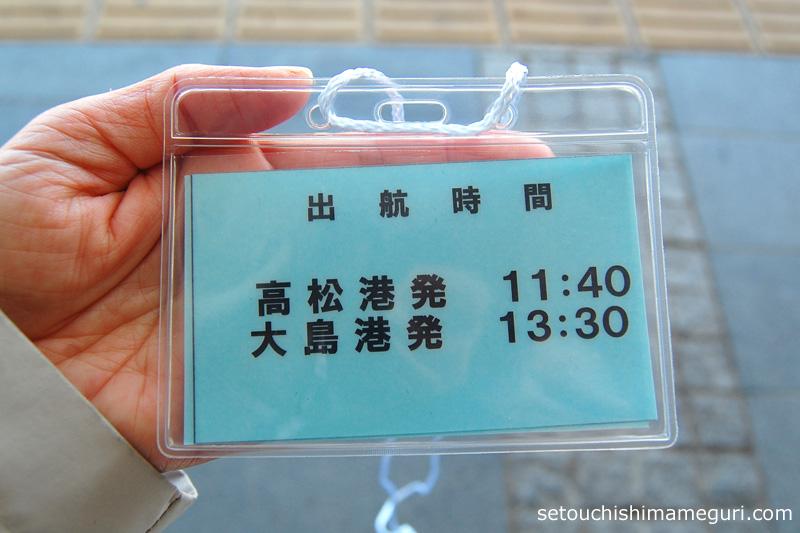瀬戸内国際芸術祭2016 大島行乗船整理券