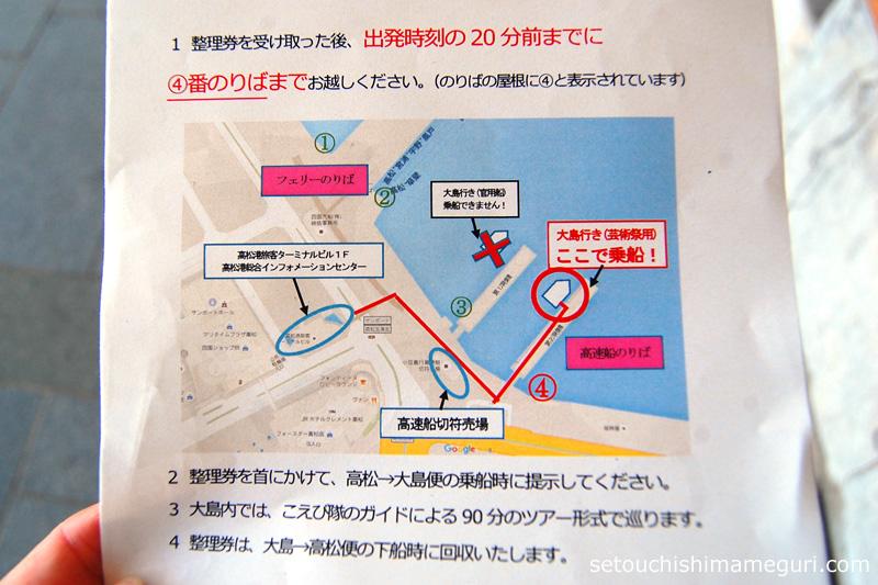 大島行チャーター船の乗り場案内