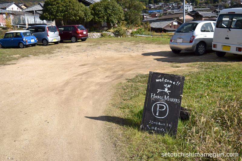 小豆島 HOMEMAKERS 駐車場