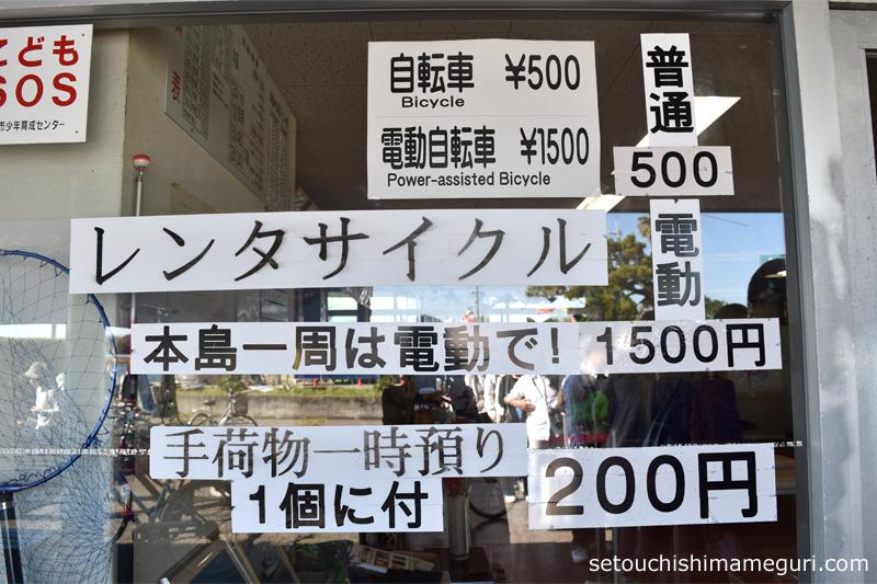 本島のレンタサイクル