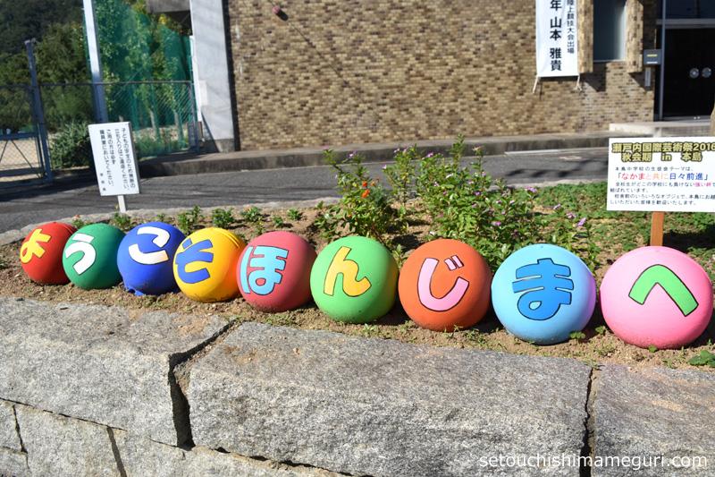 本島 本島中学校の飾り