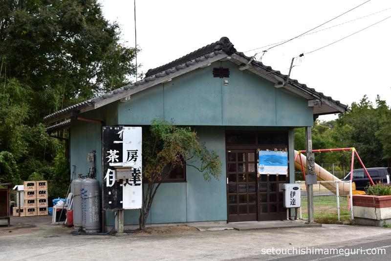 本島 茶房伊達