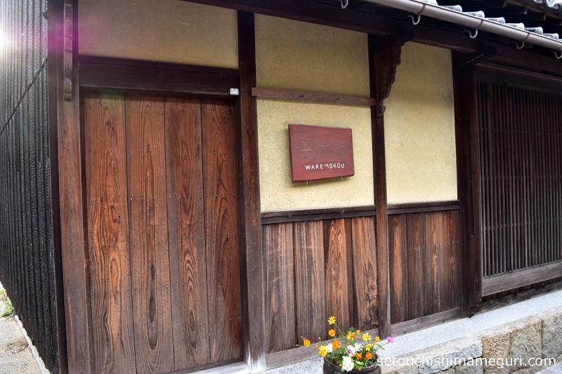 本島 gallery & cafe 吾亦紅(われもこう)