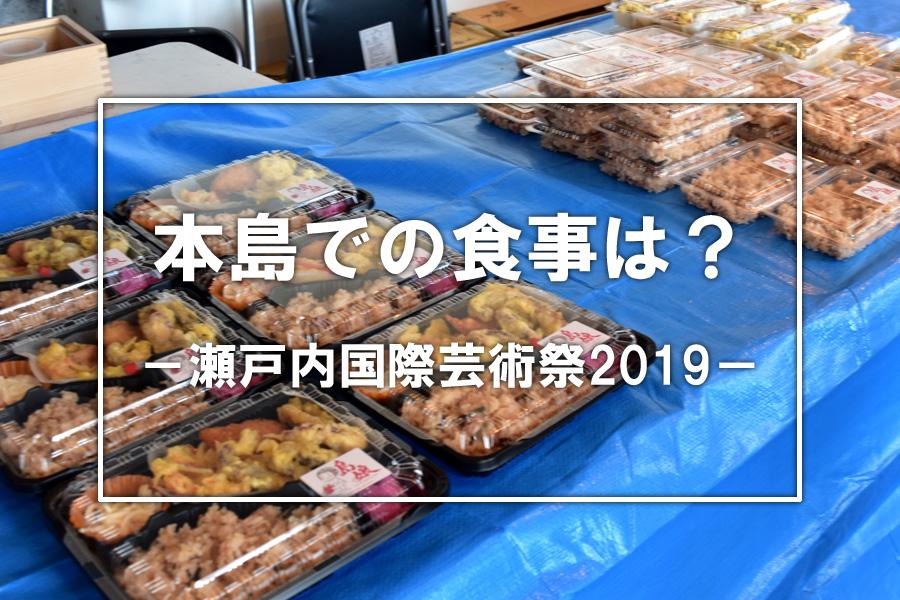本島の食事処 瀬戸内国際芸術祭2019