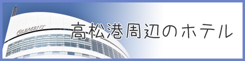 高松港周辺のホテル