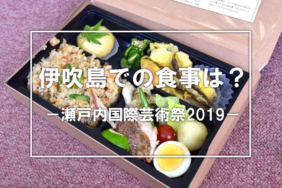 伊吹島の食事処 瀬戸内国際芸術祭2019