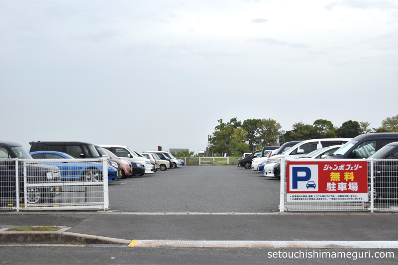 ジャンボフェリー高松乗り場 無料駐車場