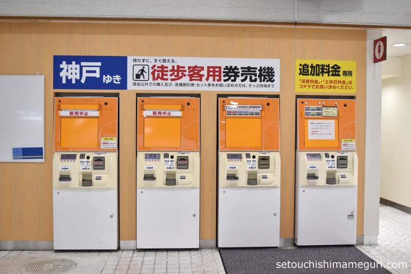 ジャンボフェリー高松乗り場 徒歩客用券売機
