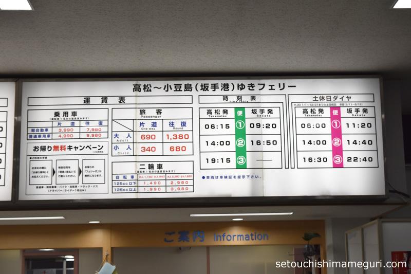 ジャンボフェリー高松乗り場 運賃と時刻表