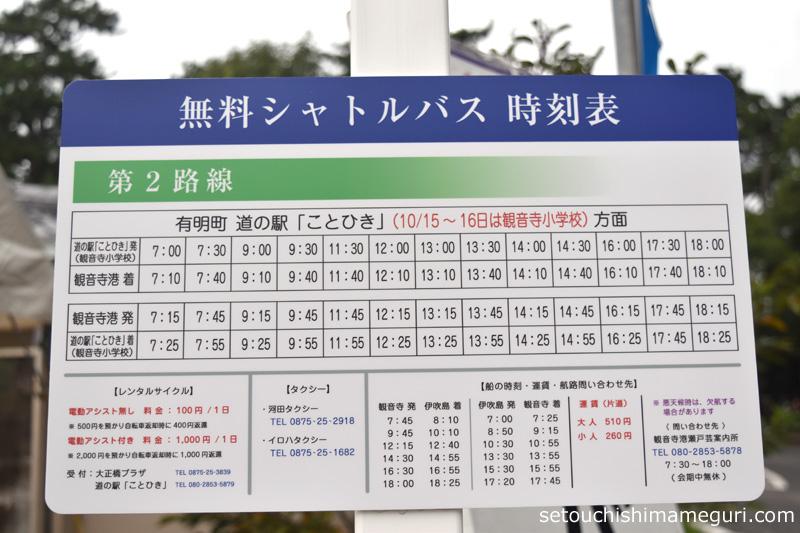 瀬戸内国際芸術祭 伊吹島行き 無料シャトルバスの時刻表