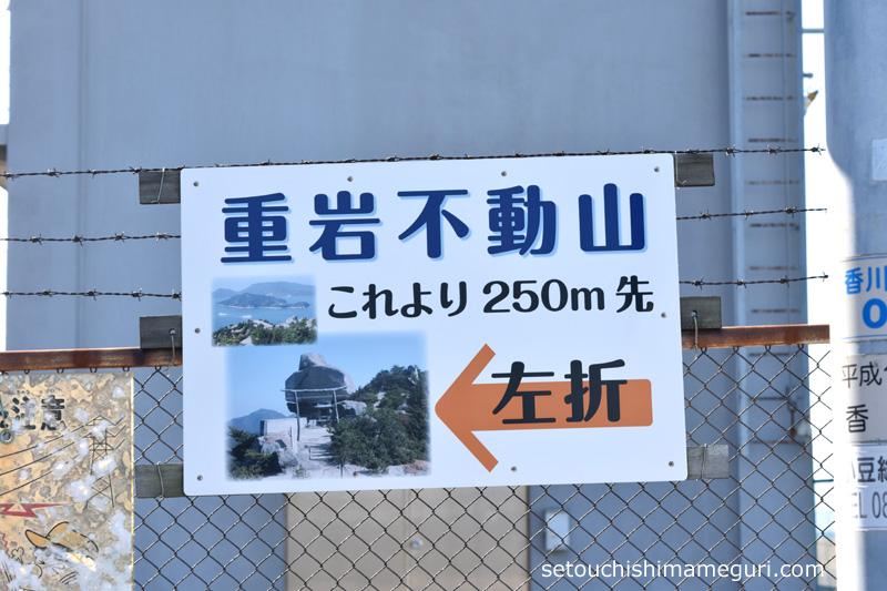 小豆島 重岩(かさねいわ)への行き方