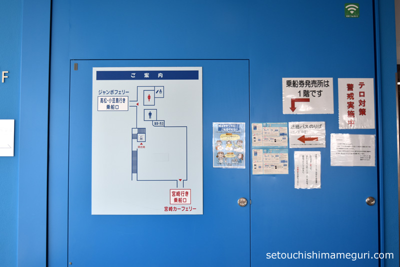 神戸三宮フェリーターミナル