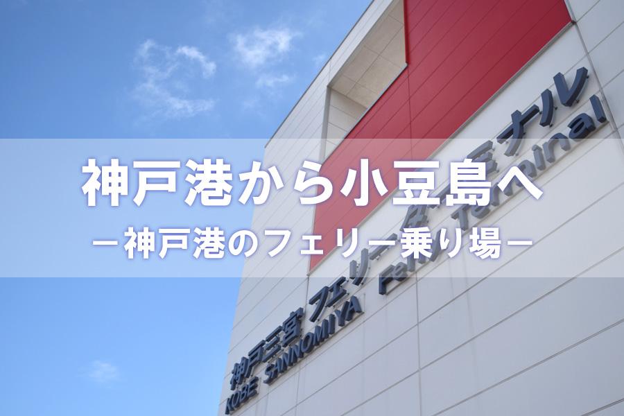 神戸港から小豆島・高松への行き方
