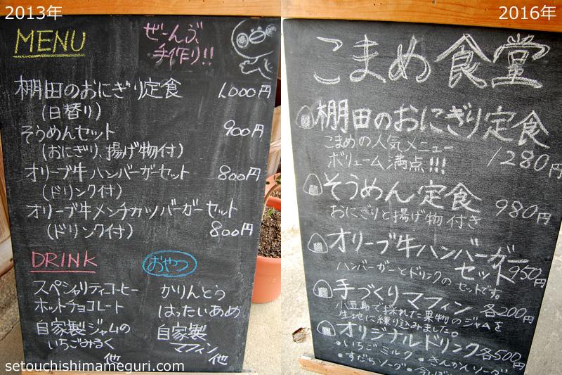 小豆島 こまめ食堂 メニュー