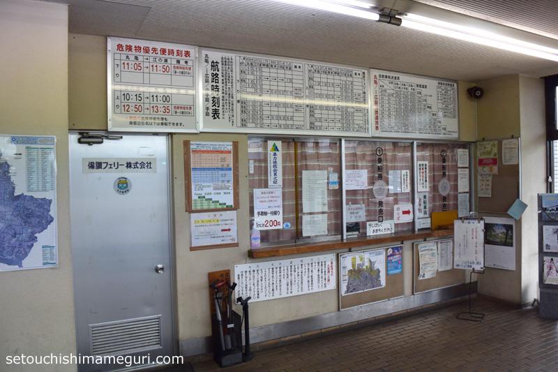 丸亀港 広島行きの切符売り場