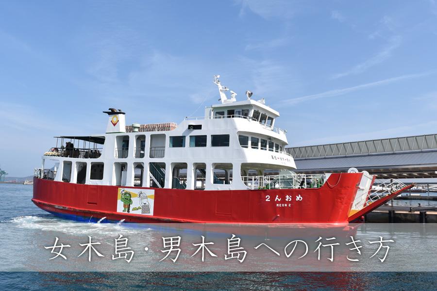 女木島・男木島への行き方(アクセス)