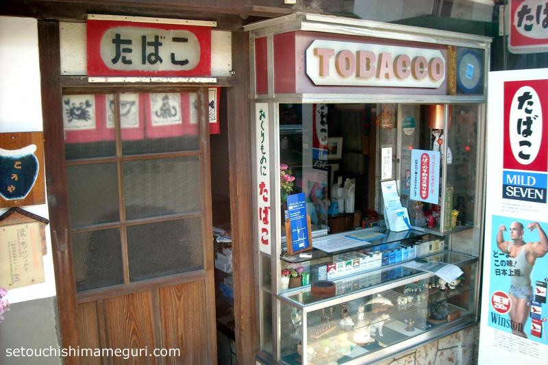 直島 植田たばこ店
