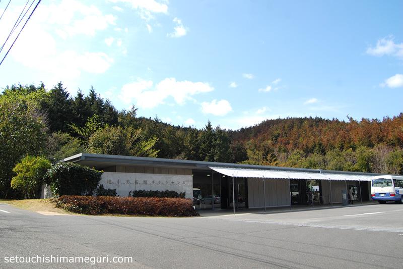 直島 地中美術館チケットセンター