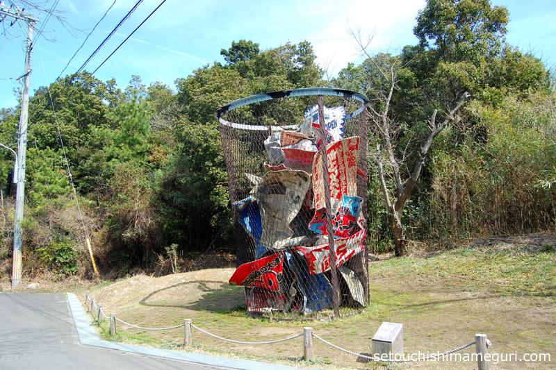 直島【もうひとつの再生 2005-N】三島喜美代
