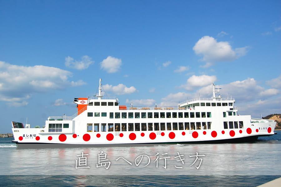 直島への行き方(アクセス)
