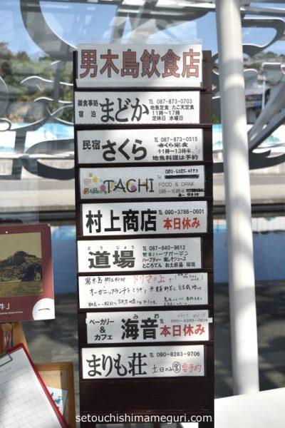 男木島の食事処(2016年)