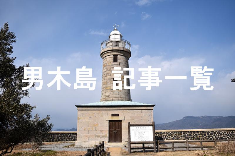 男木島の記事一覧