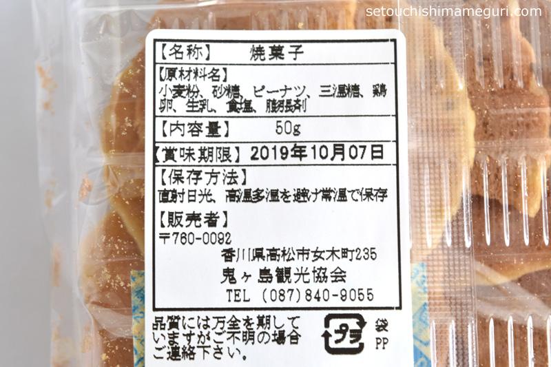 女木島のお菓子 おにピーの原材料