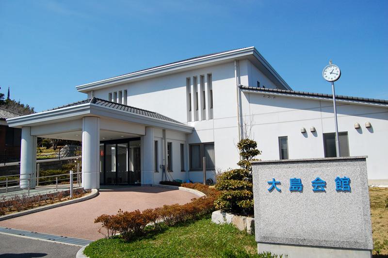 大島 大島会館