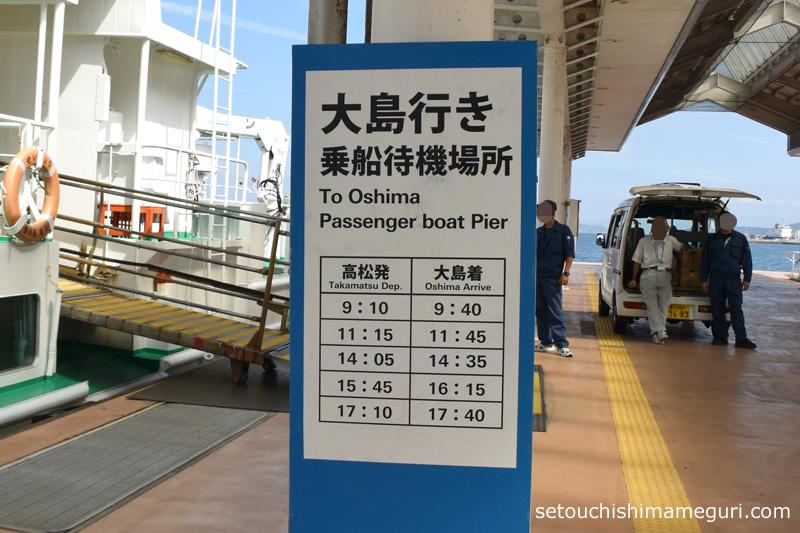 瀬戸内国際芸術祭2019 大島行き官有船の発着時間