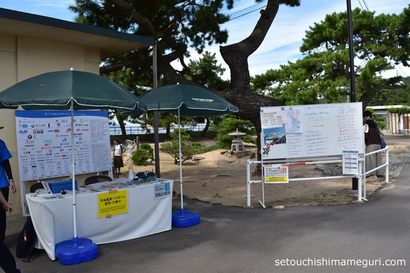 大島 瀬戸内国際芸術祭の案内所