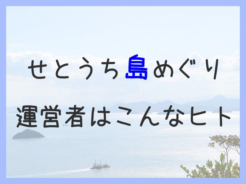 せとうち島めぐり 運営者情報