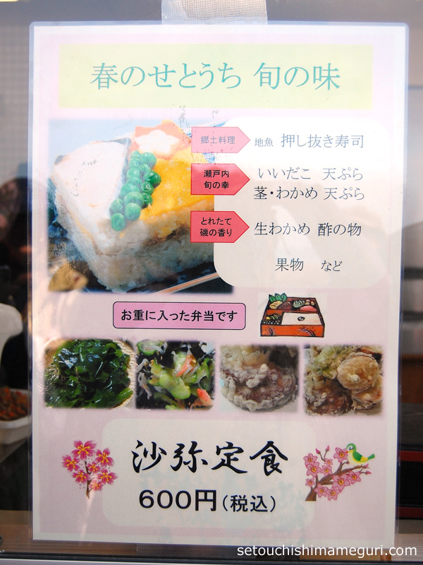 沙弥島 瀬戸内国際芸術祭2013 沙弥弁当