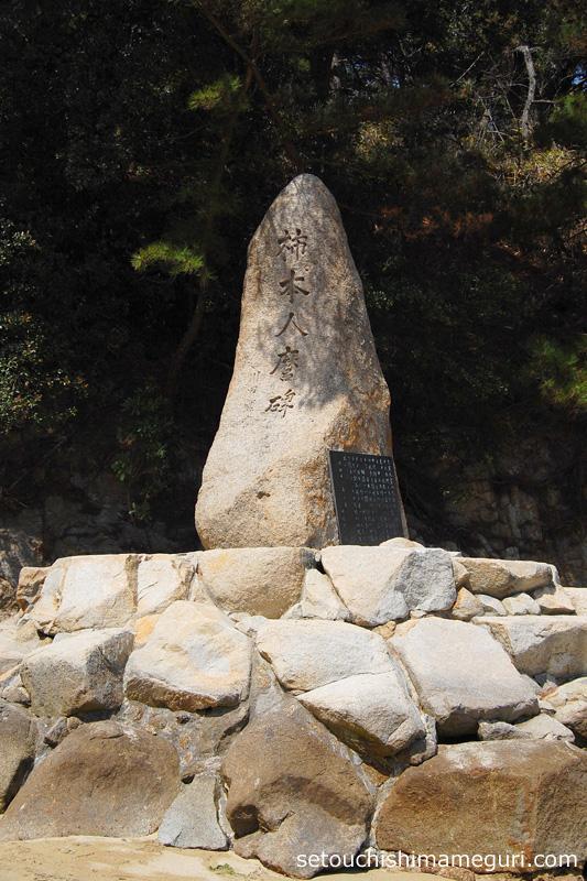 沙弥島 柿本人麿碑