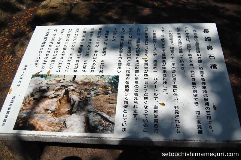 沙弥島 長崎鼻石棺