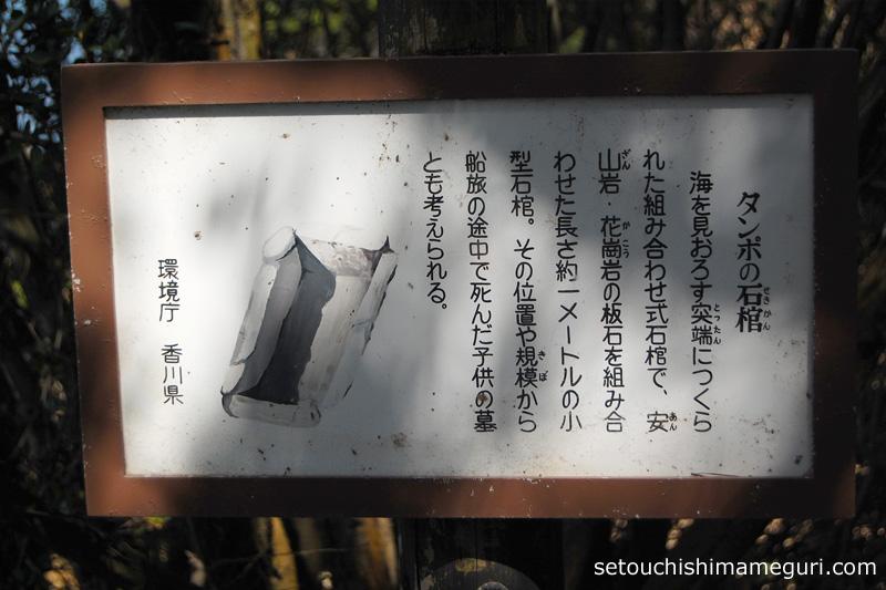 沙弥島 タンポの石棺