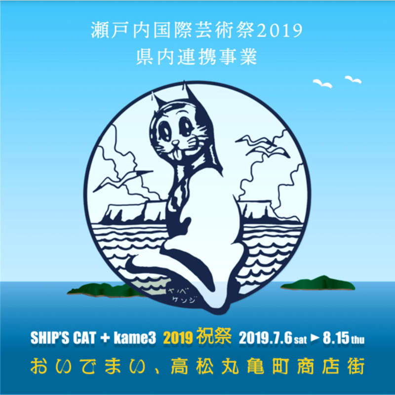 SHIP'S CAT + keme3 2019祝祭 -おいでまい 高松丸亀町商店街-