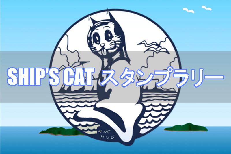 SHIP'S CAT + keme3 2019祝祭 スタンプラリー
