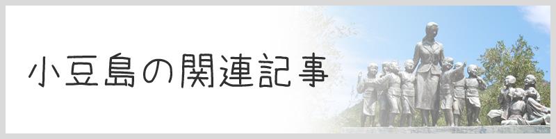小豆島の関連記事一覧