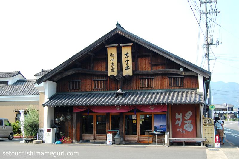 小豆島 京宝亭