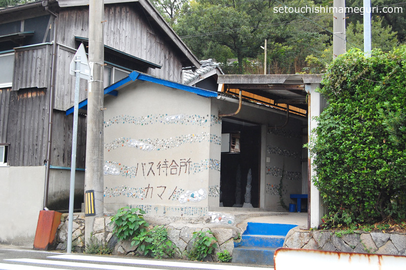 小豆島 三都半島 蒲野のバス停